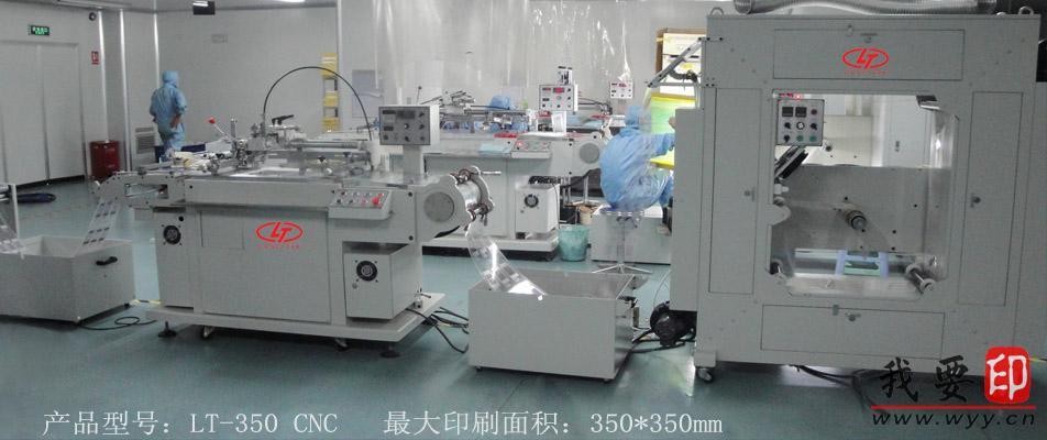 柔性电路板丝印机